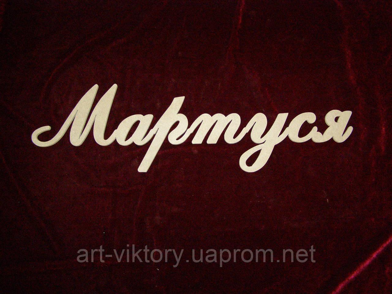 Имя Мартуся (53,5 х 15 см), декор