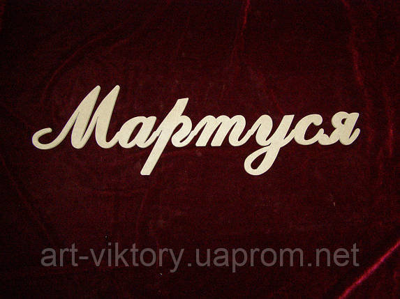 Имя Мартуся (53,5 х 15 см), декор, фото 2