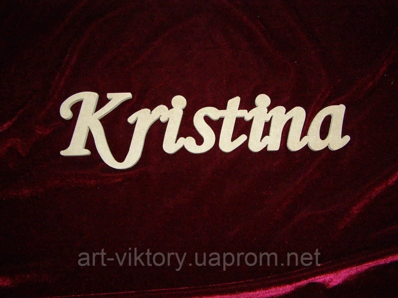 Имя Kristina (35 х 9,5 см), декор
