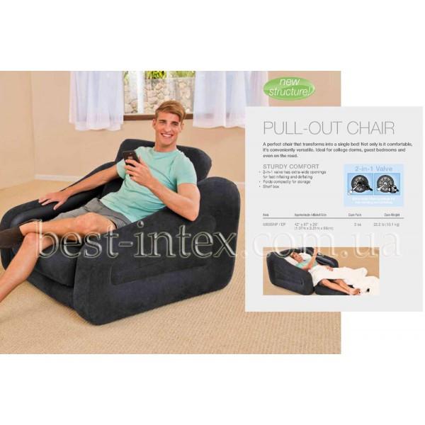 Надувное кресло-трансформер Intex 68565 (109х218х66 см)