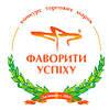 Кировоградский производитель UDEN-S участвует во всеукраинском конкурсе «Фавориты успеха»!