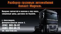 Разборка грузовых автомобилей Renault Magnum (Рено Магнум)