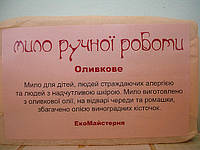 """Мыло  """"Оливковое""""."""