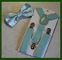 Набор подтяжки и галстук-бабочка (атласный) опт Берюзовый