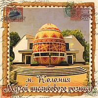 """Магніт-марка """"Музей писанкового розпису, м. Коломия"""" 60х60 мм"""