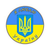 """Значок """"Я люблю Украину"""" закатной"""