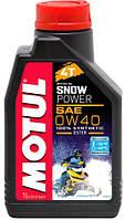 Масло MOTUL 0W40 для снегохода 4 т - 1 литр