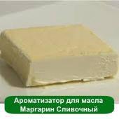Ароматизатор для масла Маргарин Сливочный, 1 литр