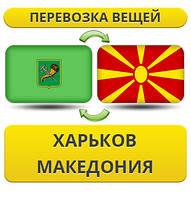 Перевозка Личных Вещей из Харькова в Македонию