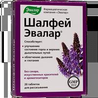 Шалфей Эвалар таб. №20 по 0,55 г блистер