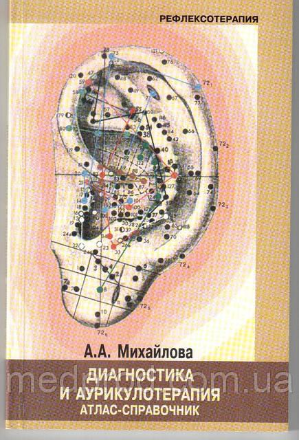 Книга. Диагностика и аурикулотерапия. Атлас-справочник. Михайлова А.А.