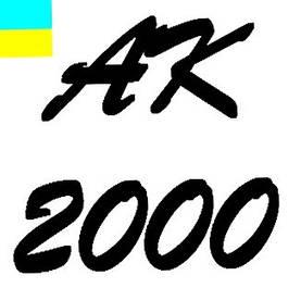 АК 2000