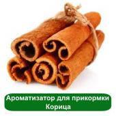 Ароматизатор для прикормки Корица, 1 литр