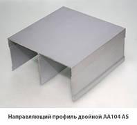 Направляющий верхний двойной профиль для раздвижных систем. Модель АА104