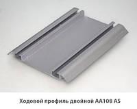 Ходовой нижний двойной профиль для раздвижных систем шкафов купе. Модель АА108