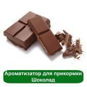 Ароматизатор для прикормки Шоколад, 1 литр