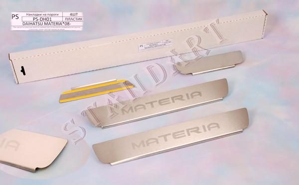 Накладки порогов Dаihatsu Materia 2008-