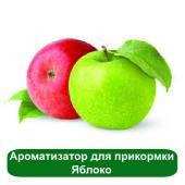 Ароматизатор для прикормки Яблоко, 1 литр