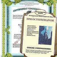 Монастырский чай  от остеохондроза (Монастырский сбор трав) Белоруссия Акция 1+1=3!