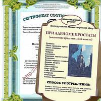 Монастырский чай от аденомы простаты (Беларусь большая пачка 100грамм)