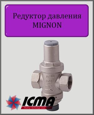 """Редуктор давления MIGNON 3/4"""" - Интернет-магазин «Водяной» в Харькове"""