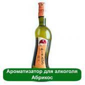 Ароматизатор для алкоголя Абрикос, 1 литр