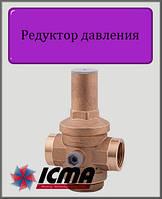 """Редуктор давления ICMA 1"""" резьбовой"""