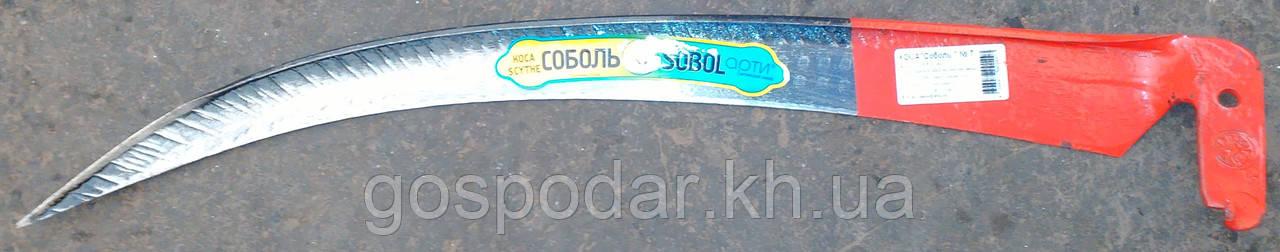 Коса «Соболь» № 8 (лезо 80 см) «Арті»