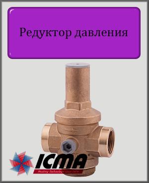 """Редуктор давления ICMA 1 1/2"""" резьбовой"""