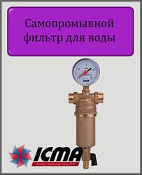 """Самопромывной фильтр ICMA 1/2""""х3/4"""""""