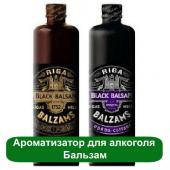 Ароматизатор для алкоголя Бальзам, 1 литр