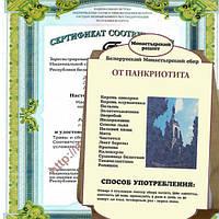 Монастырский сбор (чай) при панкреатите - лучшее народное средство для лечения ЖКТ