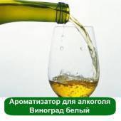 Ароматизатор для алкоголя Виноград белый, 1 литр