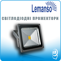 Світлодіодні прожектори Lemanso