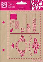 Трафарет самоклеющийся, Почтовая открытка, 12,5х15см
