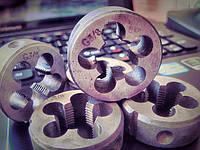 Плашки круглые для трубной цилиндрической резьбы