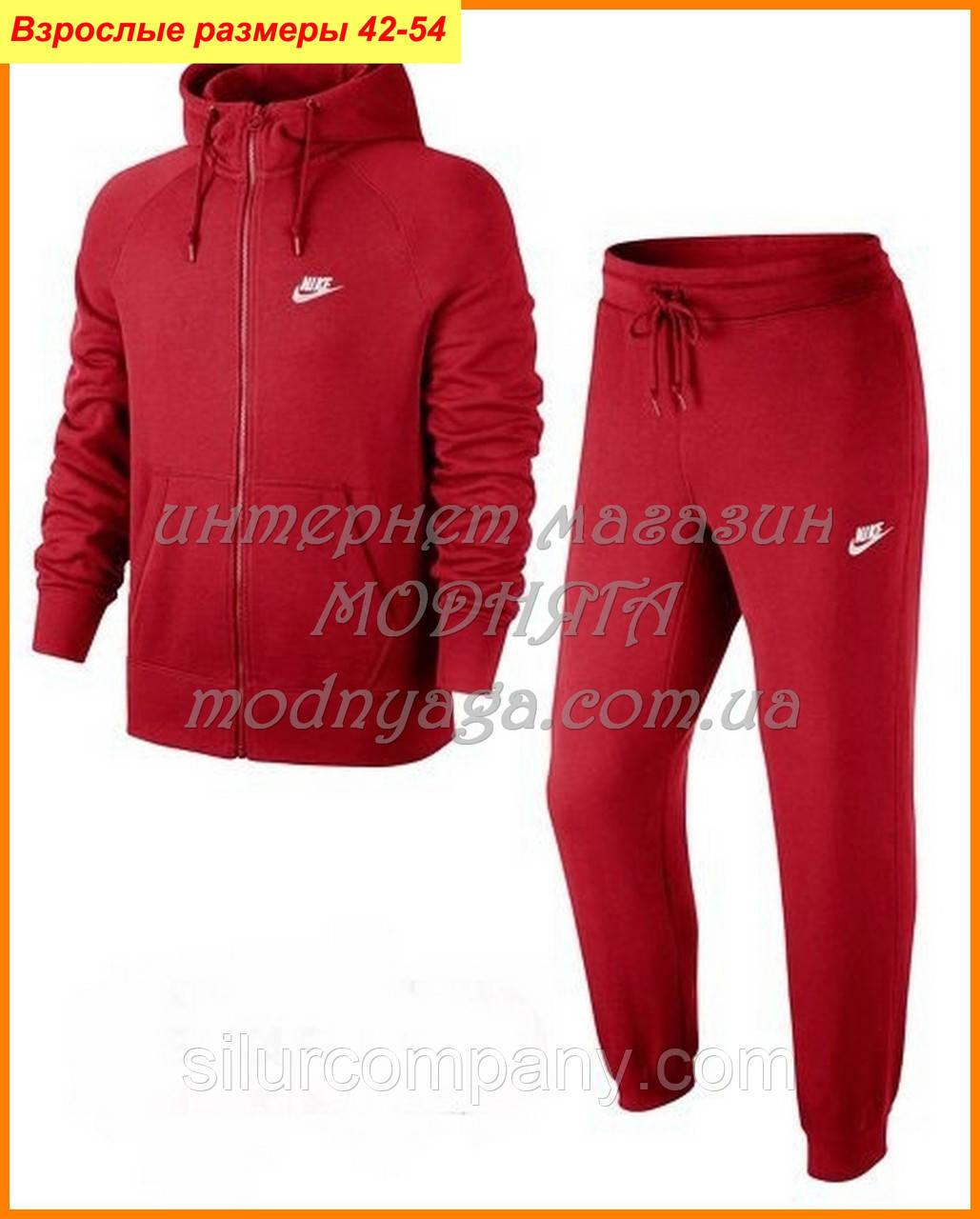 b5f5a5c54483 Спортивный костюм найк харьков - Интернет магазин
