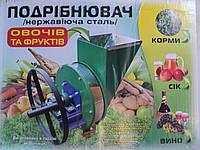 Корморезка ручная - нержавеющая сталь (измельчитель овощей, фруктов, корнеплодов) пр-ва г. Винница