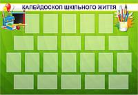 Шкільний стенд_CSh-017