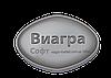 Виагра Soft 10 таблеток