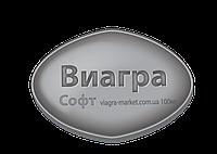 Виагра Soft 10 таблеток , фото 1