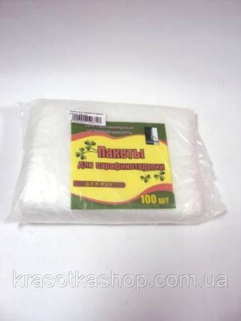 Пакеты для парафинотерапии для рук, 100 шт./уп.