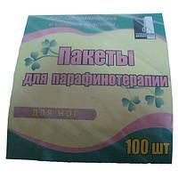 Пакеты для парафинотерапии для ног, 100 шт./уп.