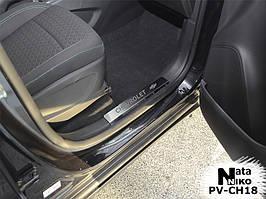 Накладки на внутрішні пороги Chevrolet TRACKER 2013-