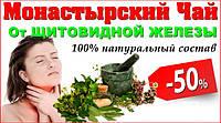 Монастырского чай от заболеваний щитовидной железы