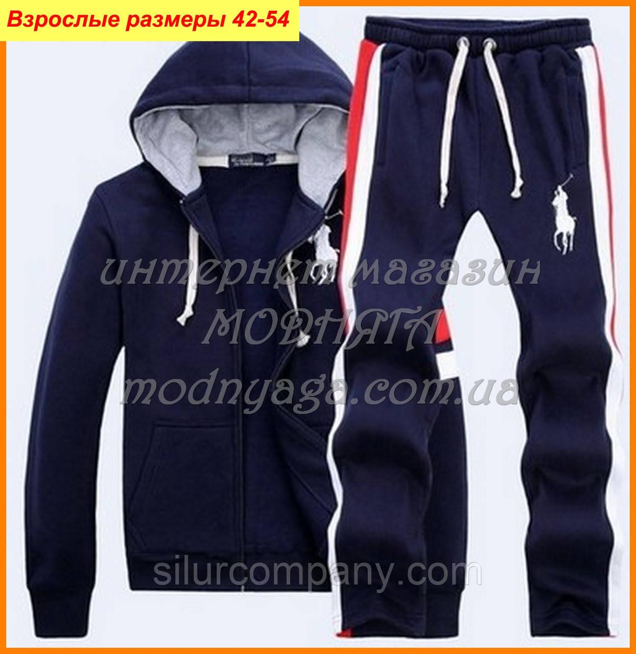e9ab1d5e Спортивный костюм мужской недорого | костюмы Polo - Интернет магазин