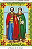 Глеб и Борис, князья