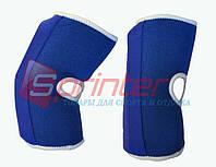 Налокотники волейбольные.Синие. 342-2