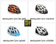 Велоcипедный шлем LYNX