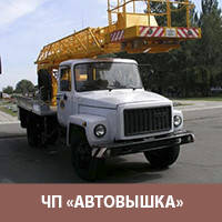 Услуги автовышки АП-18-22 18-22 метра